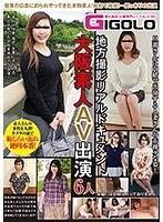 地方撮影リアルドキュメント 大阪素人AV出演6人 ダウンロード