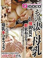もの凄い母乳 搾乳SEX 飲乳ねぶり 母乳手コキフェラ ダウンロード