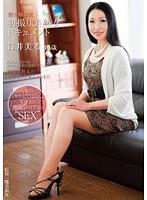 四十路限定・初撮り美熟女ドキュメント 篠井美希 44歳 ダウンロード