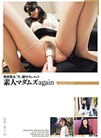 発情熟女「生」撮りドキュメント 素人マダムズ again restart:02 ダウンロード