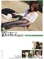 発情熟女「生」撮りドキュメント 素人マダムズ again restart:05 ダウンロード