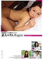 発情熟女「生」撮りドキュメント 素人マダムズ again restart:07