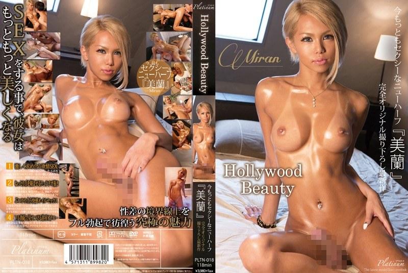 (h_874pltn00018)[PLTN-018] Hollywood Beauty 今もっともセクシーなニューハーフ「美蘭」完全オリジナル撮り下ろし ダウンロード