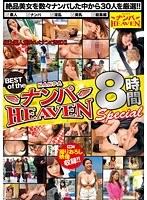 BEST of the ナンパHEAVEN8時間Special ダウンロード