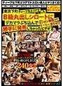 東京下町ディープなエリアで捕獲したB級丸出しシロートにデカマラぶち込んでガンガン腰振ってヒーヒー言わせて勝手に発売しちゃったビデオ