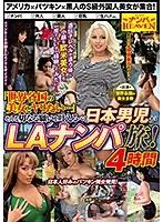「世界各国の美女とヤリたい…」そんな切なる願いを叶えるべく日本男児がLAナンパ旅!4時間 ダウンロード