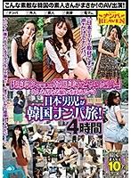 「超美形ぞろいの韓国美女とやりたい…」そんな切なる願いを叶えるべく日本男児...