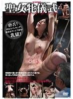 聖女牝儀式 小口田桂子 ダウンロード