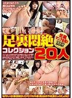 足裏悶絶コレクション20人 ダウンロード