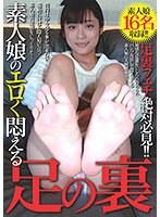 h_897flb00051[FLB-051]素人娘のエロく悶える足の裏