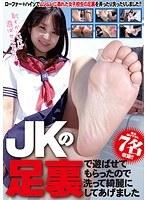 JKの足裏で遊ばせてもらったので洗って綺麗にしてあげました ダウンロード