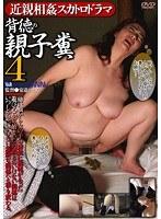 小泉ゆり 近親相姦スカトロドラマ 背徳の親子糞 4