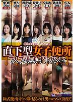 直下型女子便所 7人7様の肛門とウンコ ダウンロード