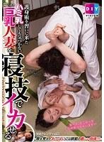 護身術を習いに来たハミ乳しても気づかない隙のある巨乳人妻を寝技でイカせる