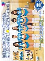 田舎の女子校バレーボール部の部員5人の処女ま○こで童貞を卒業した僕。 ダウンロード