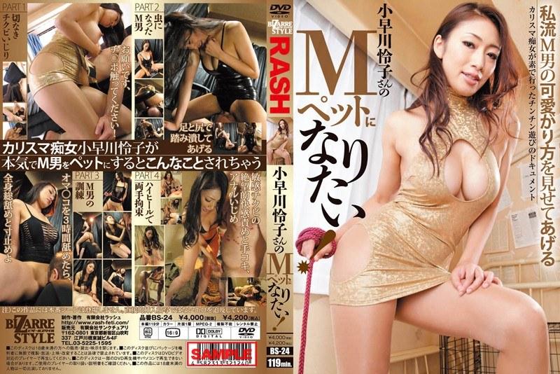 小早川怜子さんのMペットになりたい!