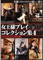 女王様プレイコレクション集 4 ダウンロード