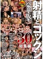 ラッシャーみよしのザーメン・セレクト30 射精とゴックン[豪華版] ダウンロード