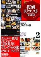 カンパニー松尾スペシャル2001年テレクラの旅 PART.1 PART.2 ダウンロード