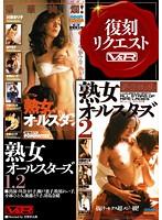 瀬戸恵子 熟女オールスターズ1.2