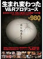はじめまして生まれ変わったV&Rプロデュース全33タイトル66人抜きどころ満載ベスト盤V&R PRODUCE2014下半期ベスト ダウンロード