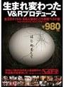 はじめまして生まれ変わったV&Rプロデュース全33タイトル66人抜きどころ満載ベスト盤V&R PRODUCE2014下半期ベスト