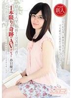 県立某大学に勤務する地味で真面目な図書館司書が1本限りの奇跡のAVデビュー 春日優子 ダウンロード