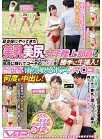 夏合宿にやってきた美乳美尻の女子陸上部員たち!過酷な練習...