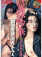 曼珠沙華〜まんじゅしゃげ〜 美人姉妹の憂欝 ダウンロード