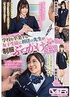 「先生…今までありがとう!」学校を卒業する女子生徒に担任の先生が制服ぶっかけSEX! h_910vrtm00487のパッケージ画像