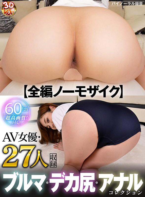 【VR】【全編ノーモザイク】AV女優・ブルマ・デカ尻・アナルコレクション 1