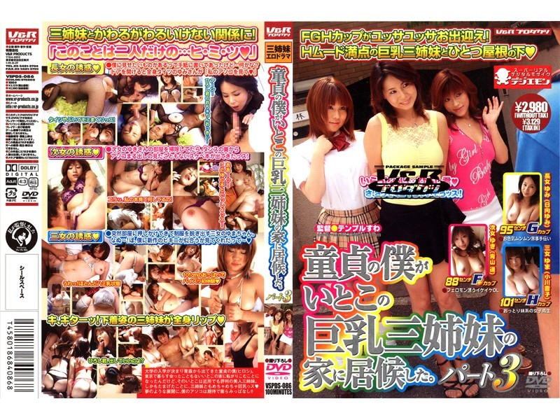 (h_910vspds00086)[VSPDS-086] 童貞の僕がいとこの巨乳三姉妹の家に居候した。 パート3 ダウンロード