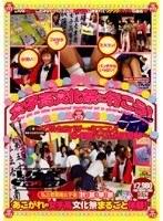 女子校文化祭に行こう! ダウンロード