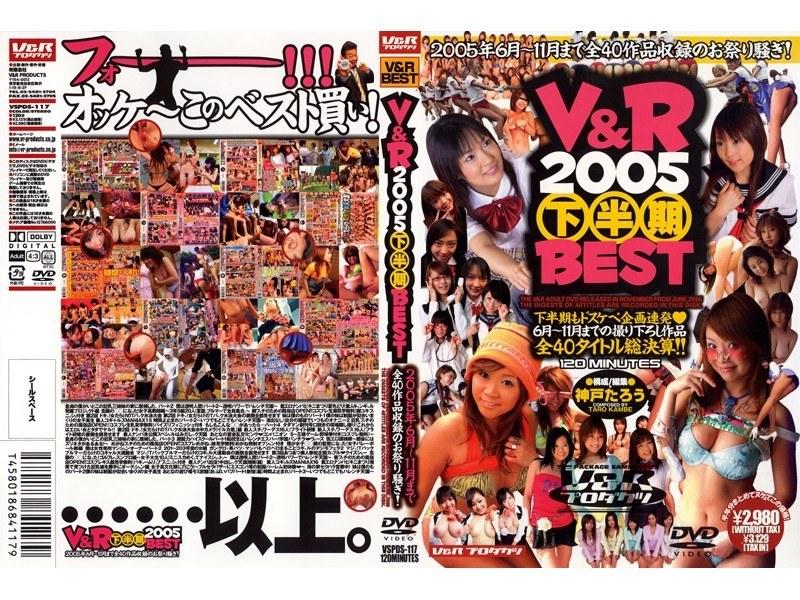 (h_910vspds00117)[VSPDS-117] V&R 2005 下半期BEST ダウンロード