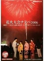 花火大会ナンパ2006 ダウンロード
