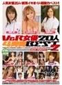 V&R女優20人 4時間BEST VOL.2