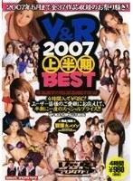 V&R 2007 上半期BEST ダウンロード
