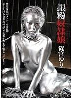 銀粉奴●娘 篠宮ゆり