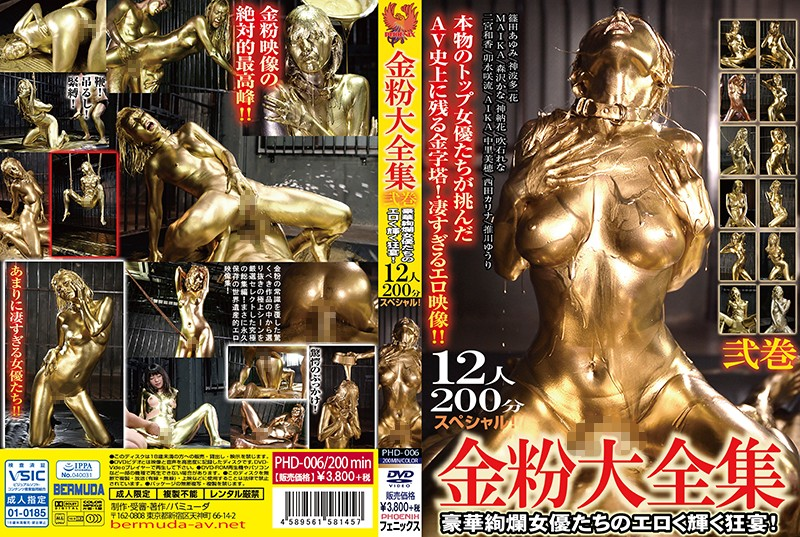 PHD-006 Gold Dust Collection Part 2. 200-Minute Special Featuring 12 Women! The Dirty, Wild Party Of Gorgeous Actresses!