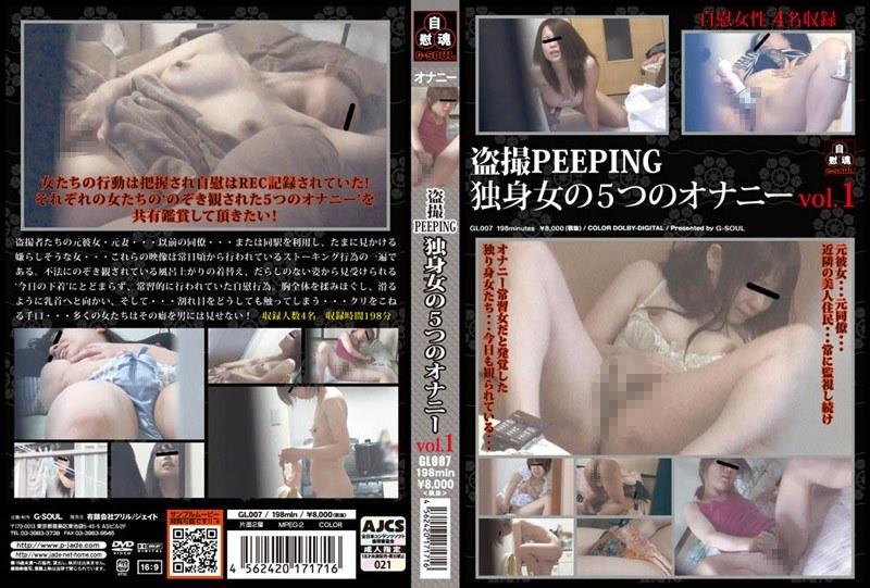 盗撮PEEPING 独身女の5つのオナニー vol.1