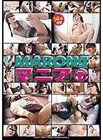 MARONgマニア 7 h_921mg00053のパッケージ画像