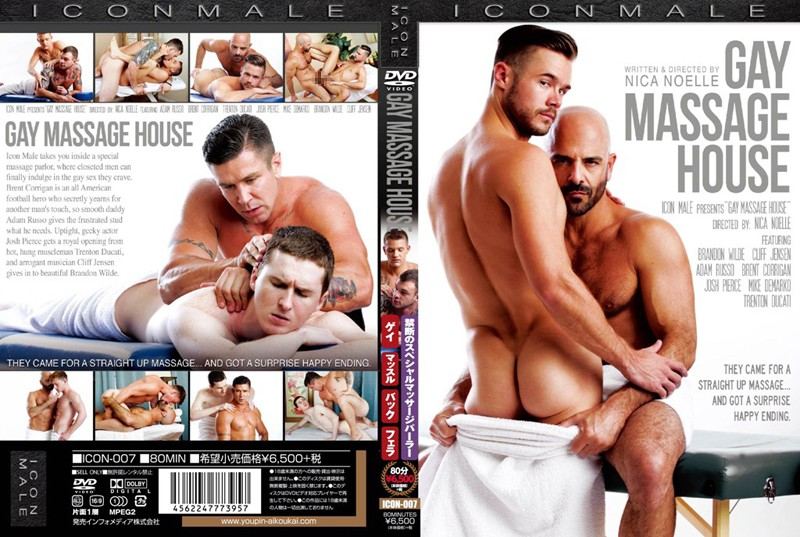 (h_922icon00007)[ICON-007] GAY MASSAGE HOUSE ダウンロード