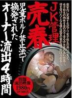 JK管理売春 児●●●ノ禁止法で摘発されたオーナー流出 4時間 1980円 DVDBOX h_922iqpa00011のパッケージ画像