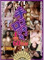 母性熟女手コキ・口コキ 60発射 4時間 1980円 h_922iqpa00018のパッケージ画像