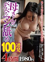 母さんのべろべろマン舐め 100連発 4時間 1980円 h_922iqpa00019のパッケージ画像