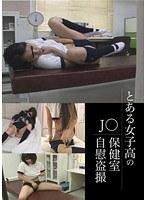 とある女子○の保健室J●自慰盗撮 h_922iqpa00022のパッケージ画像