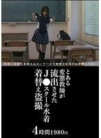 とある変態教師が流出させたJ●スクール水着着替え盗撮映像 h_922iqpa00032のパッケージ画像