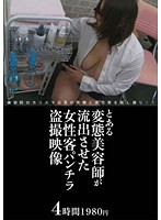とある変態美容師が流出させた女性客パンチラ盗撮映像 h_922iqpa00033のパッケージ画像