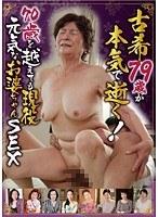 古希79歳が本気で逝く!!昭和初期生まれ10人の現役交尾 4時間 h_922iqpa00038のパッケージ画像