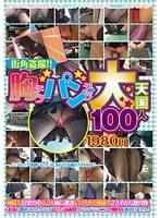 街角盗撮!! 胸チラ&パンチラ大天国 100人 1980円 ダウンロード